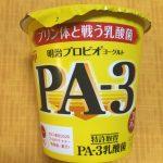 PAー3ヨーグルトと尿酸との戦いは?