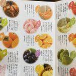 一心堂のフルーツ大福は果物がゴロゴロ入ってます。